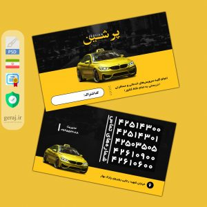 کارت ویزیت آژانس تلفنی