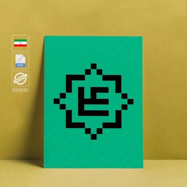 نماد علی (علیهالسلام)