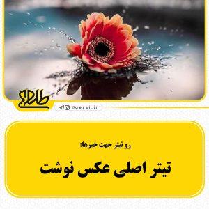 پوشن عکس نوشته