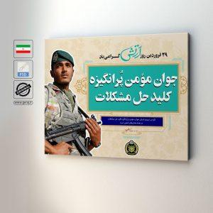 پوستر روز ارتش