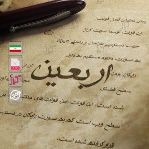 فونت عربی اربعین