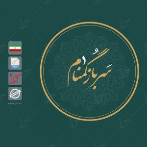 نماد صفحه مجازی سرباز گمنام